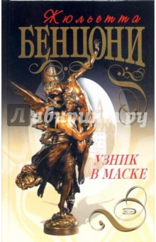 Узник в маске: Роман - Жюльетта Бенцони
