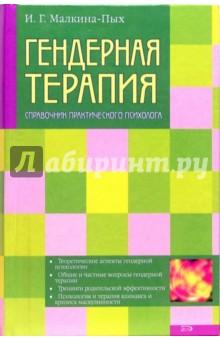 Гендерная терапия - Ирина Малкина-Пых