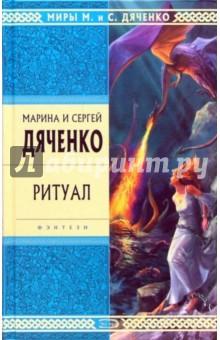 Ритуал: Избранные произведения - Марина Дяченко
