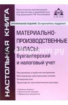Материально-производственные запасы: бухгалтерский и налоговый учет - Галина Касьянова