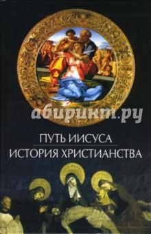 Путь Иисуса. История христианства - Георгий Бондаренко