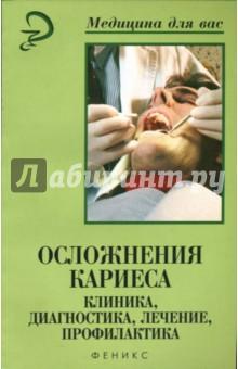 Осложнения кариеса. Клиника, диагностика, лечение, профилактика