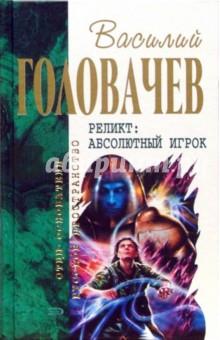 Реликт: Абсолютный Игрок - Василий Головачев