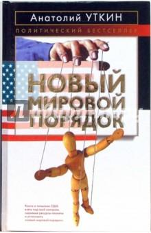 Новый мировой порядок - Анатолий Уткин