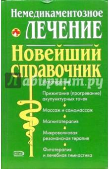 Немедикаментозное лечение: Новейший справочник - Наталия Федоренко