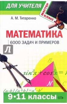 Математика: 9 - 11 классы: 6000 задач и примеров - Александр Титаренко