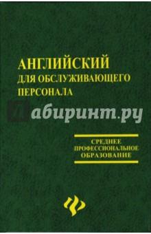 Англ язык агабекян гдз учебное пособие
