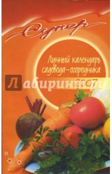Лунный календарь садовода-огородника на 2007 год