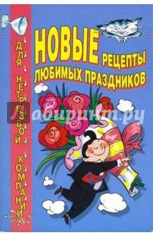 Новые рецепты любимых праздников - Олег Тимофеев