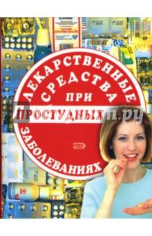 Лекарственные средства при простудных заболеваниях - Борисова, Куракина, Жиглявская