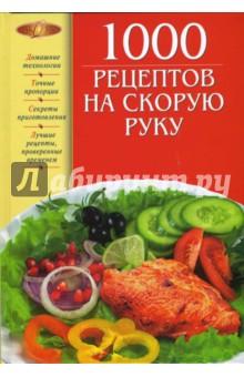 1000 рецептов на скорую руку - Ирина Михайлова