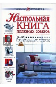 Настольная книга полезных советов. Для современных хозяек - Н. Коноплева
