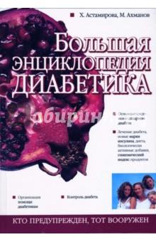 Большая энциклопедия диабетика - Астамирова, Ахманов