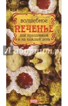 Волшебное печенье для праздников и на каждый день - Е. Прядкина
