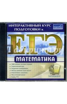 Интерактивный курс подготовки к ЕГЭ. Математика (CDpc)