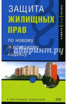 защита жилищных прав диссертация