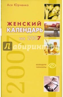 Женский календарь на 2007 год - Ася Юрченко