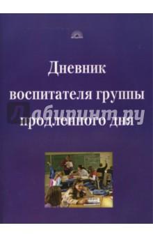 Дневник воспитателя группы продленного дня - Гайдина, Кочергина
