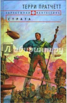 Страта: Фантастические романы