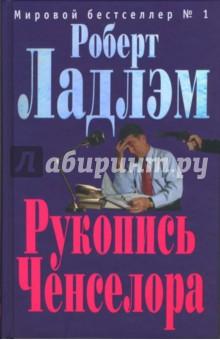 Рукопись Ченселора: Роман