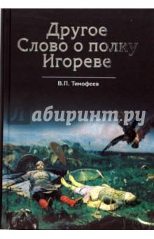 Другое Слово о полку Игореве - Вячеслав Тимофеев