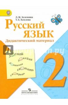 Русский язык. 2 класс. Дидактический материал. ФГОС - Зеленина, Хохлова
