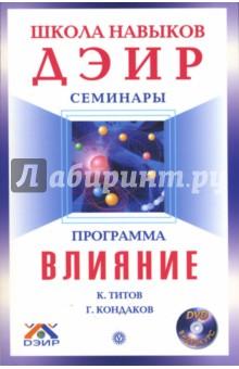 Программа Влияние (+ DVD) - Геннадий Кондаков