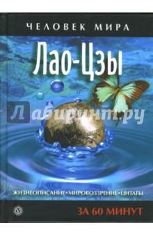 Лао-Цзы. Жизнеописание, мировоззрение, цитаты