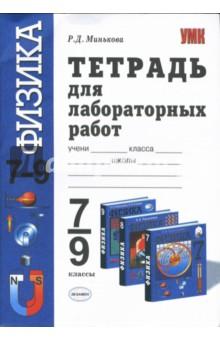 Тетрадь для лабораторных работ по физике: 7 - 9 класс к учебникам А.В.Перышкина - Раиса Минькова