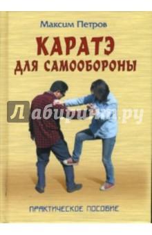 Каратэ для самообороны. Практическое пособие - Максим Петров