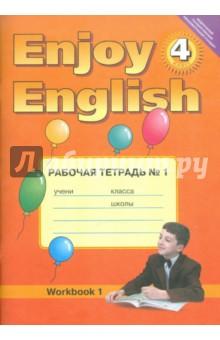Гдз по enjoy english 4 класс учебник
