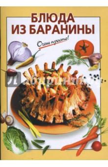 Блюда из баранины - К.В. Силаева