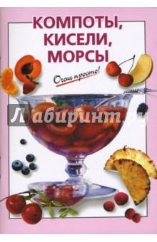 Компоты, кисели, морсы - О.К. Савельева