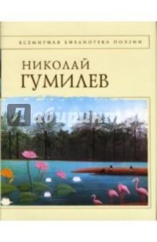 Стихотворения - Николай Гумилев