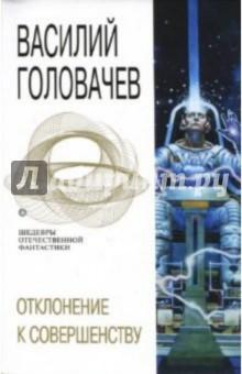 Отклонение к совершенству - Василий Головачев