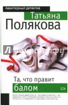 Та, что правит балом - Татьяна Полякова