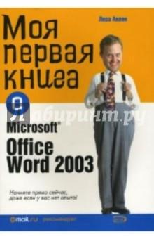 Моя первая книга о Microsoft Office Word 2003 - Нора Аклен