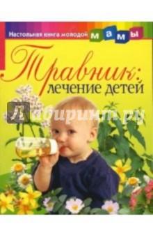 Травник: лечение детей