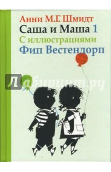 Саша и Маша 1. Рассказы для детей - Анни Шмидт