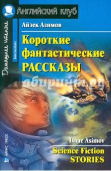 Короткие фантастические рассказы - Айзек Азимов