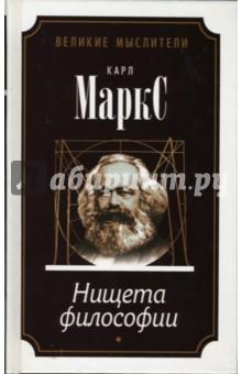 Нищета философии - Карл Маркс