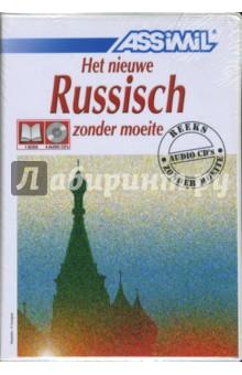 Русский без труда. Для говорящих на голландском языке (+4 CD)