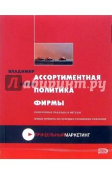Ассортиментная политика фирмы: Учебно-практическое пособие - Владимир Зотов
