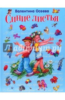 книга валентины осеевой динка читать
