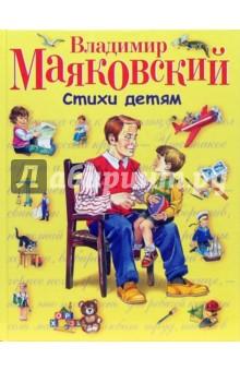 Купить Владимир Маяковский: Стихи детям ISBN: 978-5-699-04927-1