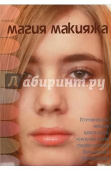Магия макияжа - Светлана Мирошниченко