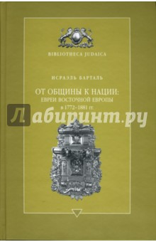 Купить Барталь Исраэль: От общины к нации: евреи Восточной Европы в 1772 - 1881 гг. ISBN: 9785932732350