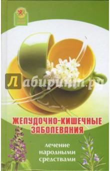 Желудочно-кишечные заболевания. Лечение народными средствами
