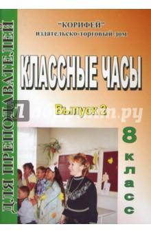 Классные часы 8 класс Выпуск 2 - Лилия Морозова
