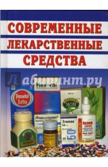 Современные лекарственные средства - О.В. Живайкина